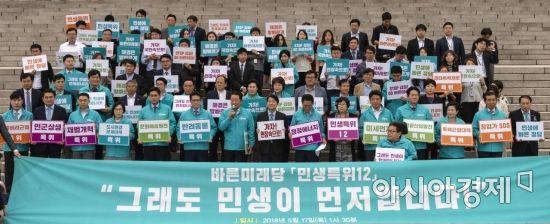 [포토] 바른미래당, '민생특별위원회12' 출범 발대식