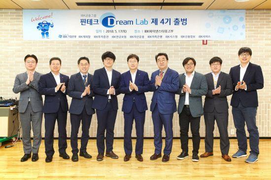 IBK기업은행, 'IBK금융그룹 핀테크 드림랩' 4기 출범