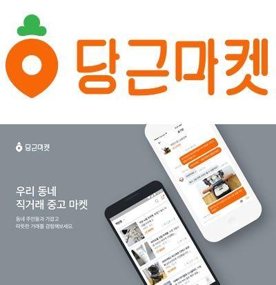 """[IT&FUTURE]김용현·김재현 당근마켓 공동대표 """"동네 이웃과 중고거래, 믿을만 하겠죠"""""""