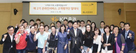 KB證, 고객의 목소리 반영해 동반 성장…고객 중심 경영 강화