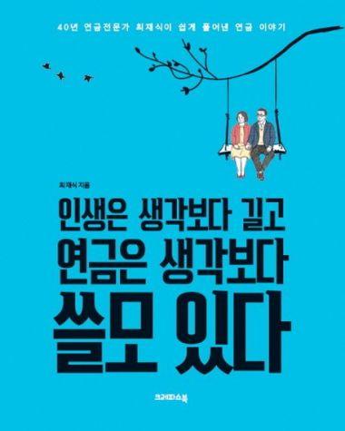 [김종화의 Aging스토리]달라진 생애주기, 직장인의 노후준비