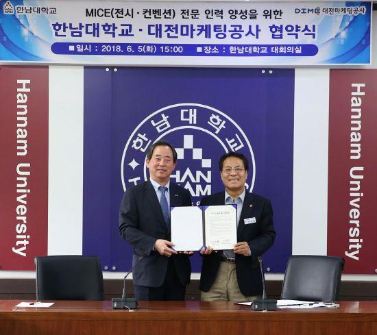 [포토] 한남대-대전마케팅공사, MICE 전문 인력양성에 협력