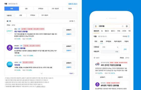 '다음, 대출 창구 되나'…카카오, '대출상품 검색' 서비스 제휴