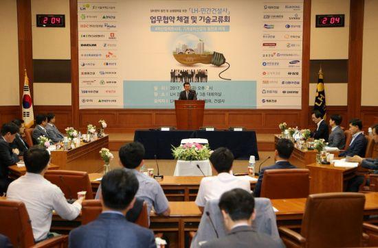 LH, 국내 41개 건설사와 기술교류회 개최