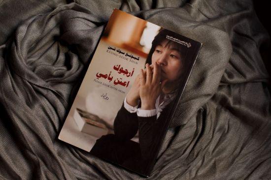 2011년 레바논 아랍 사이언티픽 퍼블리셔스에서 출간된 '엄마를 부탁해' 아랍어 번역본.