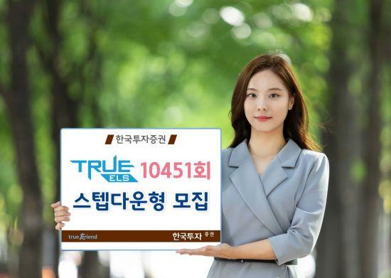한국투자증권, 스텝다운형 TRUE ELS 10451회 모집