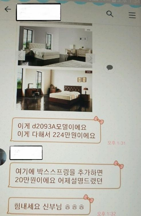 김모(38)씨가 온라인 메신저로 피해자와 나눈 카카오톡 대화 내용. 사진=서울 서대문경찰서 제공