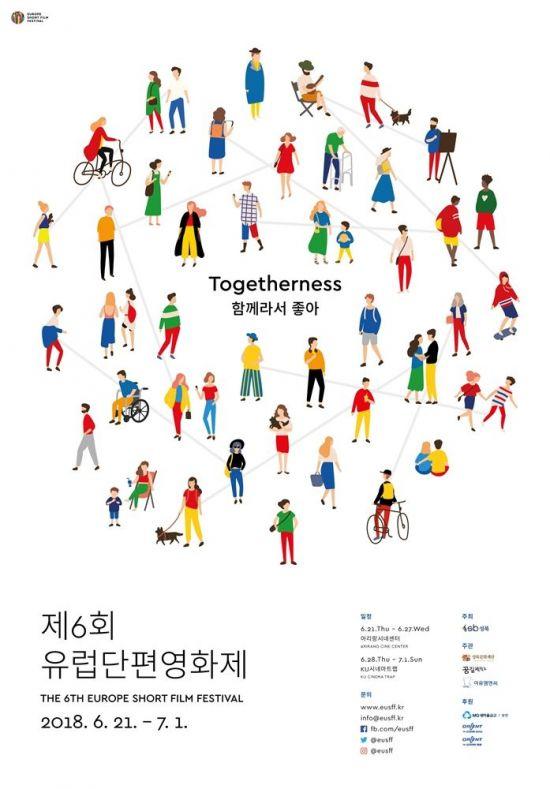 성북구 제6회 유럽단편영화제 개최