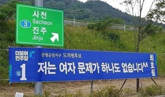 경상남도의회의원 산청군선거구의 더불어민주당 최호림 후보의 선거현수막 모습(사진= 온라인 커뮤니티)
