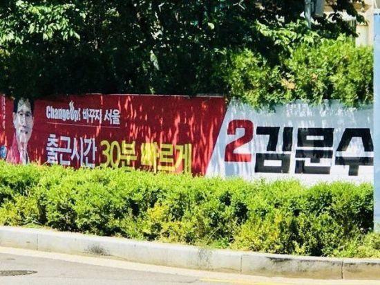 서울특별시장 선거 자유한국당 김문수 후보 선거 현수막 모습(사진= 온라인 커뮤니티)