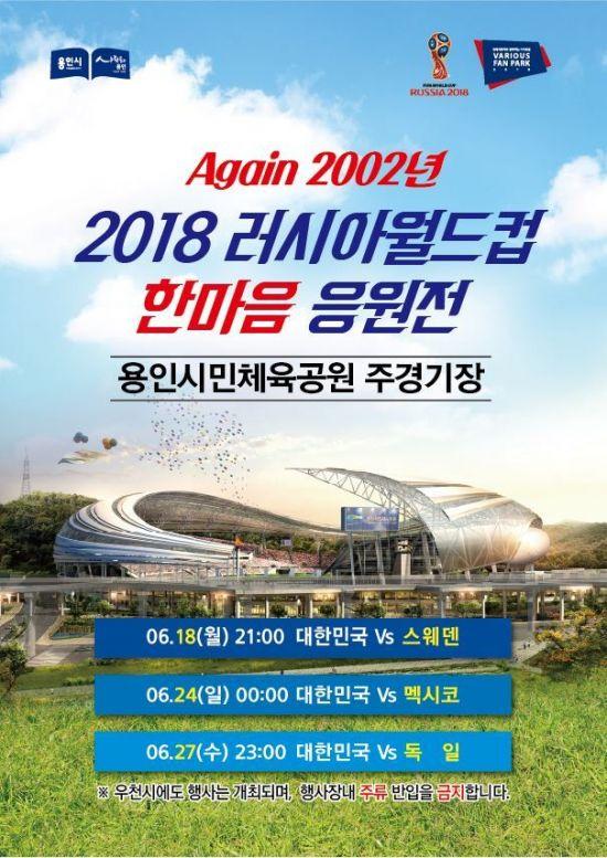"""용인시민체육공원서 """"대~한민국"""" 월드컵 응원전 열린다"""