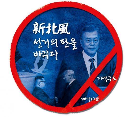 [6·13 민심]新北風 선거판의 판을 바꾸다