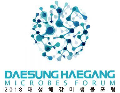 '대성해강미생물포럼', 이달 21일 개최…'폐기물을 에너지로' 신기술 소개