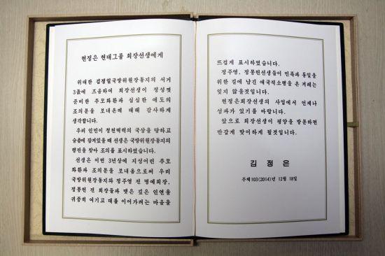 20년 전 계약 北7개 SOC…현대그룹 '부활의 날개로'
