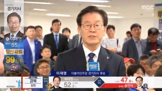 이재명 더불어민주당 경지지사 당선인.사진=MBC 캡처