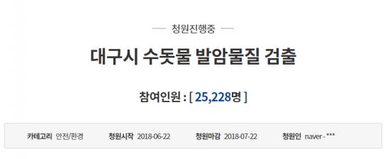 """대구 수돗물 발암·화학 물질 검출, 靑 국민청원…""""빠른 대안 마련해달라"""""""