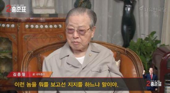 사진=자유한국당 유튜브 캡처
