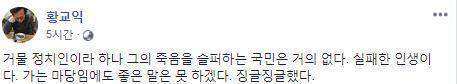 """황교익 """"김종필, 징글징글했다"""" 발언에 네티즌 갑론을박"""