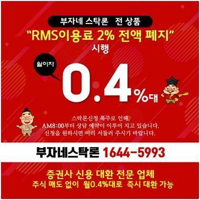 【 선취수수료0% / 부자네】 1억이자 49만원 이제 금리만 보고 신청ok!