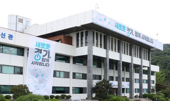 경기신보·경기경제과학원 도 경영평가서 'A등급'