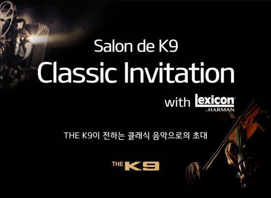기아차, '살롱 드 K9 클래식 인비테이션' 실시