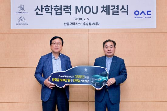 송승철 한불모터스 대표이사(왼쪽)과 정장식 우송정보대학 총장