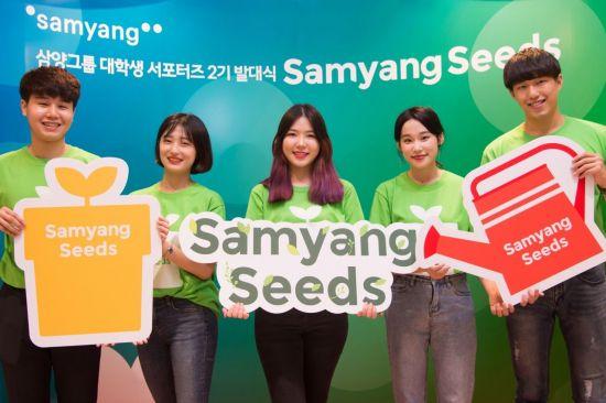 삼양그룹, 대학생 서포터즈 '삼양씨즈' 2기 발대식