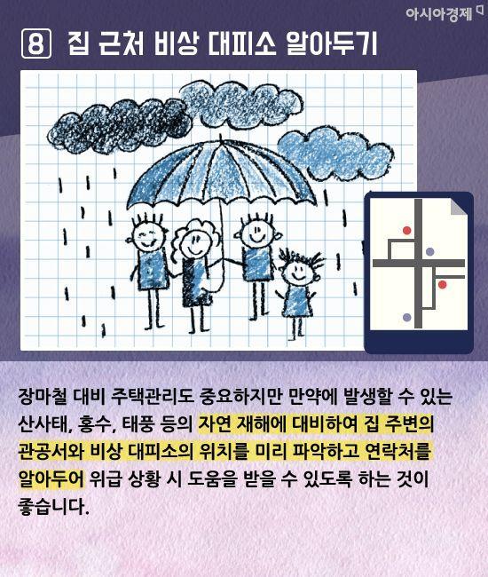 [카드뉴스]태풍, 폭우예보에 발뻗고 자고싶다면?