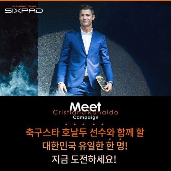 '축구스타' 호날두, 오는 25일 최초 단독 한국 방문