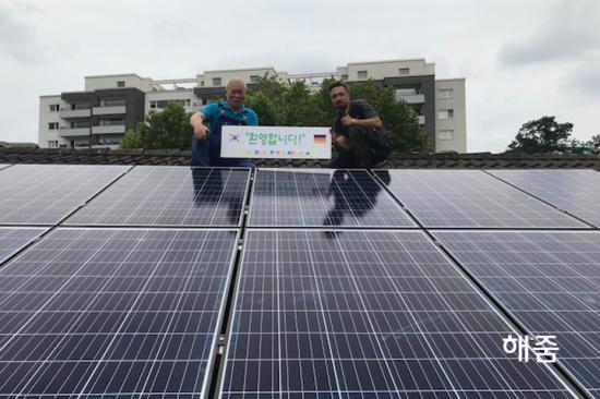 해줌, 독일 한인 문화회관에 3kW 규모 태양광 발전 설비 기부