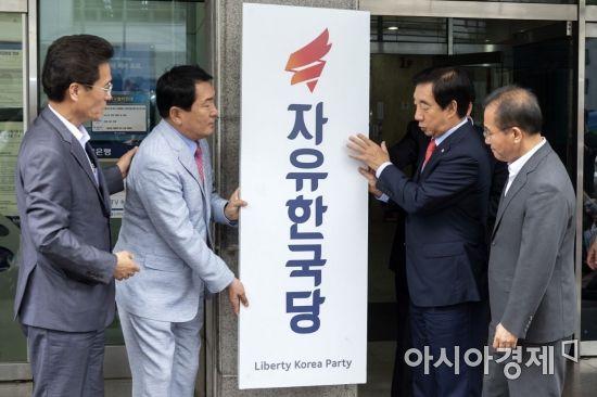 한국당, 영등포로 당사 이전…