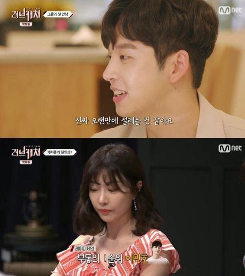 사진=Mnet '러브캐처' 화면 캡처
