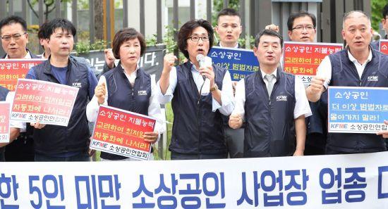 """""""듣지 않으니 투쟁할 수밖에""""…최저임금 불복종 운동 전개"""