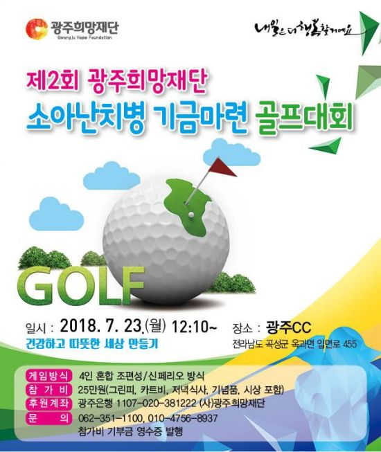 광주희망재단, 제2회 소아난치병 기금마련 골프대회 개최
