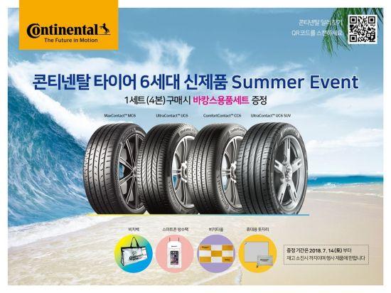 콘티넨탈, 6세대 타이어 구매 고객 대상 프로모션 실시
