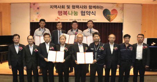 SK인천석화, 노사 기본급 1%씩 모아 사회공헌기금 5.2억원 조성