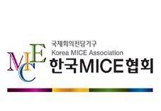 MICE협회, 관련 산업 육성과 일자리 창출 토론회