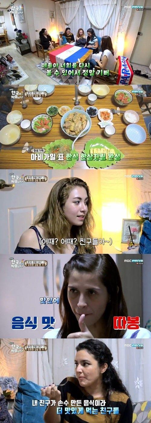 사진=MBC에브리원 '어서와 한국은 처음이지? 시즌2' 방송화면 캡처