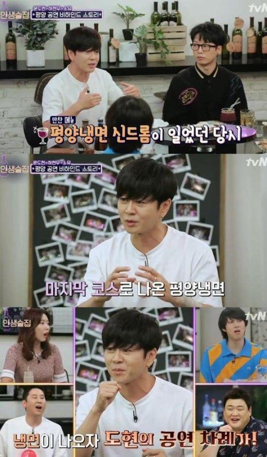 사진=tvN '인생술집' 방송화면 캡처