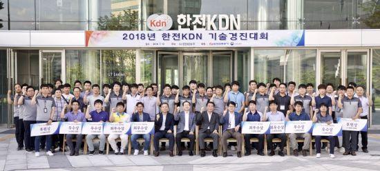 한전KDN '전력ICT분야 최고기술자' 뽑는 기술경진대회 개최