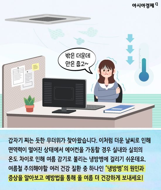 """[카드뉴스]""""더운데 감기라니.."""""""