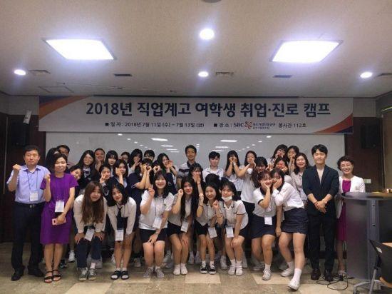 경기교육청 '직업계고 여학생' 취업 진로캠프 개최