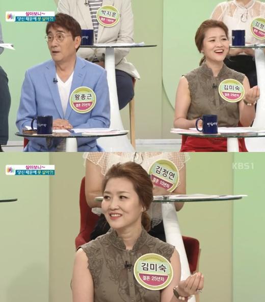 사진=KBS1 '아침마당' 방송화면 캡쳐
