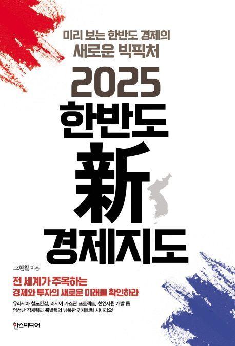 신한금융투자 소현철 이사, '2025 한반도 新경제지도' 발간