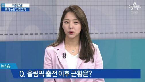 김보름 스피드스케이팅 선수. 사진=채널A 방송캡처