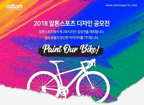 알톤스포츠, '자전거에 색을 입히다' 디자인 공모전 개최
