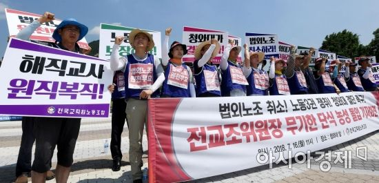On the 16th, before the fountain of Cheong Wa Dae in Jongno-gu, Seoul, the trade union members of national teachers & # 39; 3 volumes of labor! Cheong Wa Dae insists on a solution! & # 39; And so on. On this day Cho, Chang - I, the president of the union, began indefinite hunger strikes. / Kim Hyun Min reporter kimhyun81 @