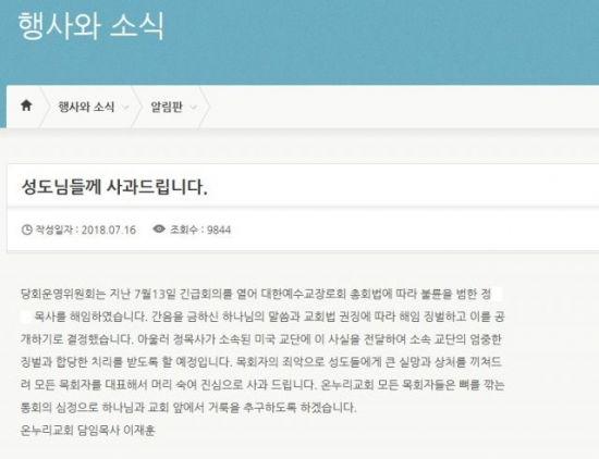 온누리교회, 여성 신도와 '불륜' 부목사 해임…사과문도 게재