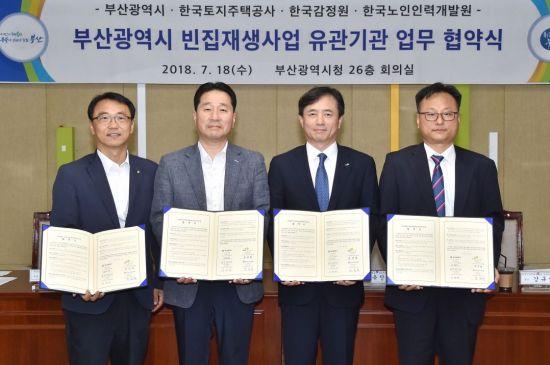 LH, 부산 빈집 재생사업 업무협약 체결