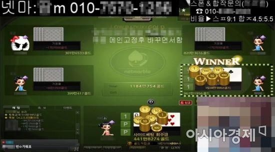 '머니상'의 전화번호가 적힌 넷마블 '바둑이 로우' 게임 방송 화면(사진=유튜브 캡처)